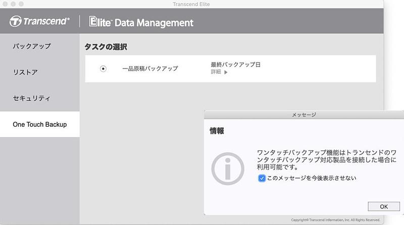 Transcend Eliteソフトウェアの画面