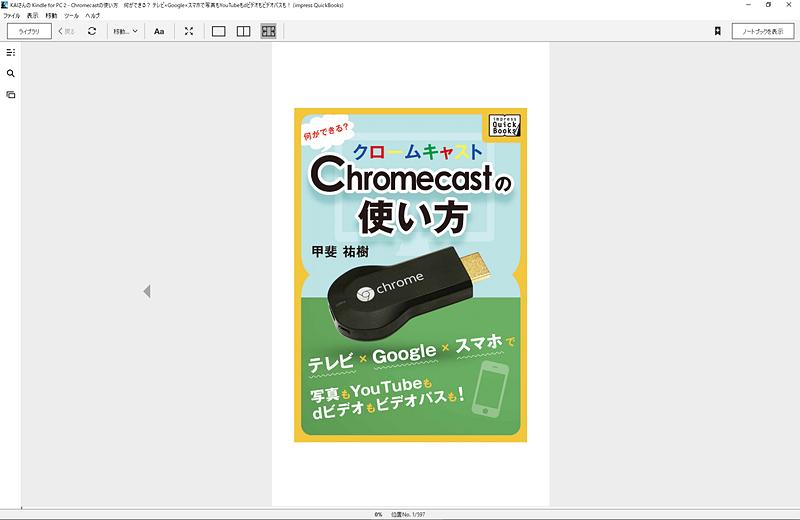 電子書籍は1ページ単位で表示。なお、マンガは見開きで表示できる(甲斐祐樹【著】「Chromecastの使い方 何ができる?: テレビ×Google×スマホで写真もYouTubeもdビデオもビデオパスも!」表紙)