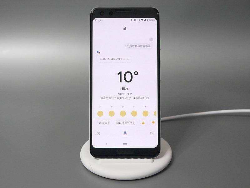「OK,Google 明日の東京の天気は」と話し掛けた結果。画面に表示されるので分かりやすい
