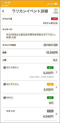 支払い管理画面