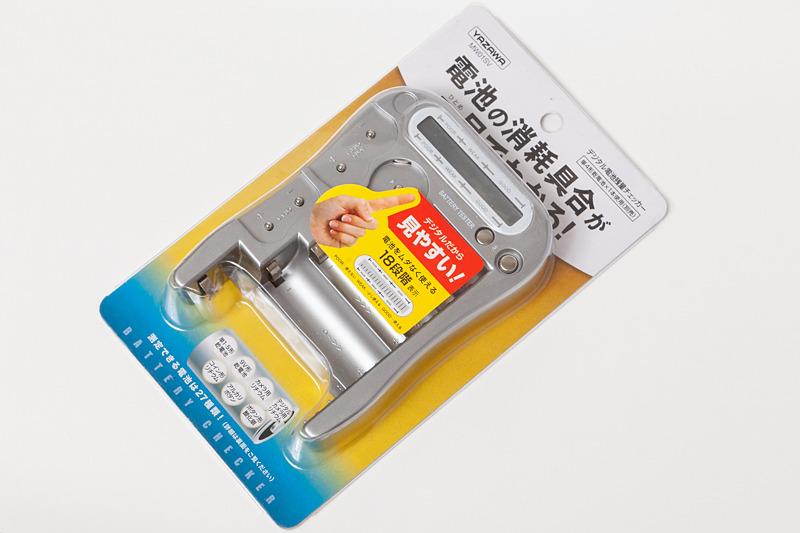 デジタル電池残量チェッカー