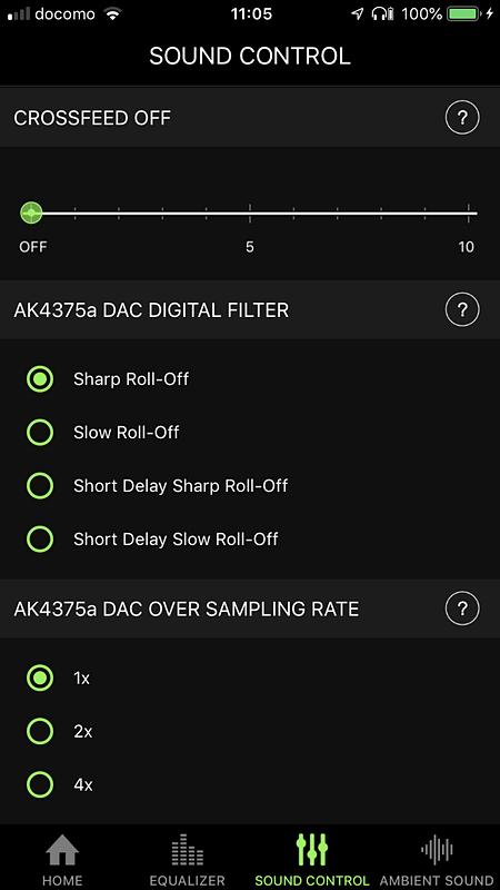 搭載されているDACチップの設定ができる