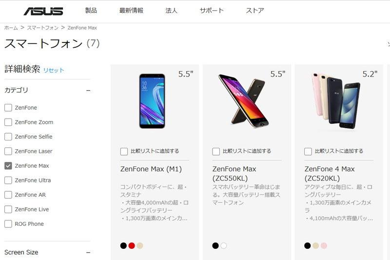 ZenFone Maxシリーズ