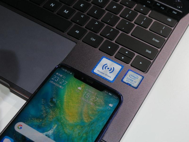 MateBook X Proのタッチパッドの右側に対応スマートフォンを置くと、HiShareによる連携が利用できる