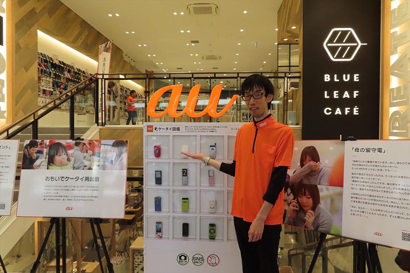 au KYOTO店長の林雅彦氏