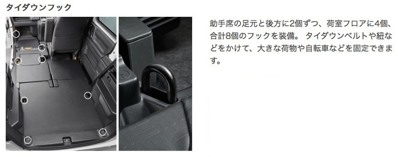 フロアのフック(フックを掛けることができる金具)は、助手席周辺に4個、後部に4個あります。タイダウンベルトを使った自転車の固定にも便利。上記M6サイズのネジ穴に取り付けた金具などと併用すれば、より効率良く荷物を積むことができます。