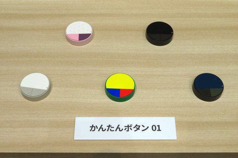 かんたんボタン 01。ホワイト(左下)以外の4色は参考出品