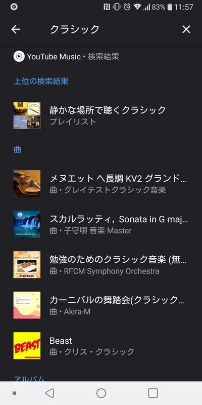 キーワード検索して好きな楽曲を探せる
