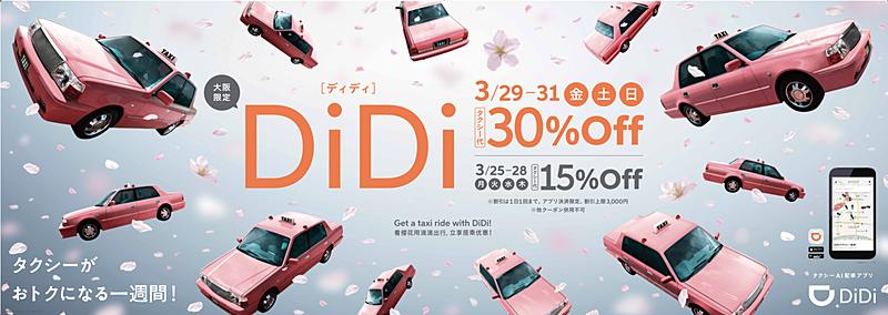 DiDi、大阪エリアでキャンペーン