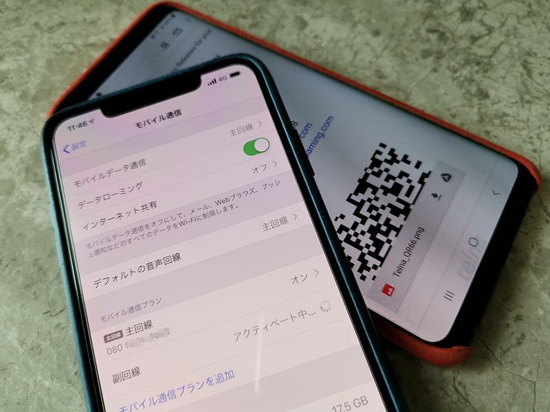 送られてきたQRコードをiPhone XS Maxのモバイルデータ通信で読み込むと登録される。QRコードを読み込みにはiPhone以外に、他のスマートフォンやPCが必要