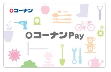 コーナンPay(カード)
