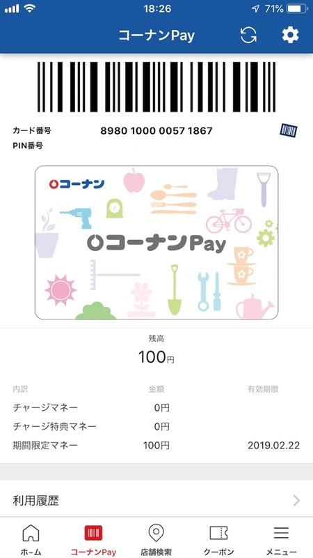 コーナンPay(アプリ)