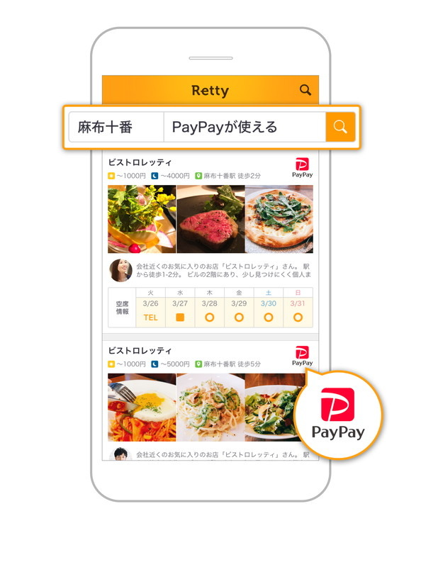 Rettyアプリにおける加盟店紹介ページ(イメージ)