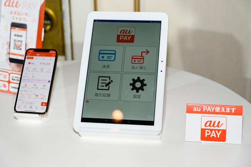中央のタブレットにインストールされているのが店舗用アプリ「au PAY for BIZ」。スマートフォンでも利用可能