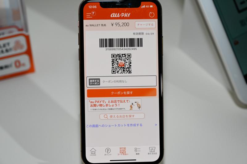 「au PAY」はアプリの「コード支払い」をタップするだけで表示される