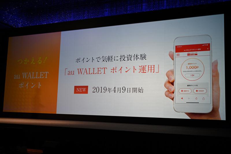 リニューアルされた「au WALLET アプリ」。中央に「ポイント運用」のアイコンがある