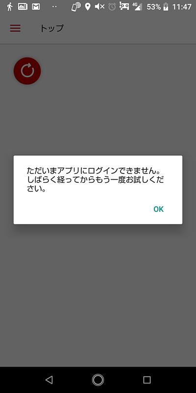 楽天モバイルSIMアプリですら、通信速度が遅いと利用できない。この場合はもう少しで12時なので、混雑時間帯だったのだろう