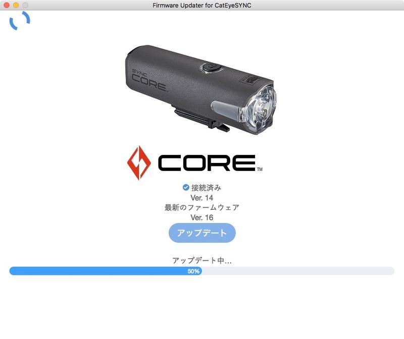 ファームウェアアップデートの様子(Mac用アップデータのスクリーンショット)。ファームウェアはMacやWindows PC経由で行います。ていうか自転車用ライトのファームウェアアップデートってなんか新鮮ですね。