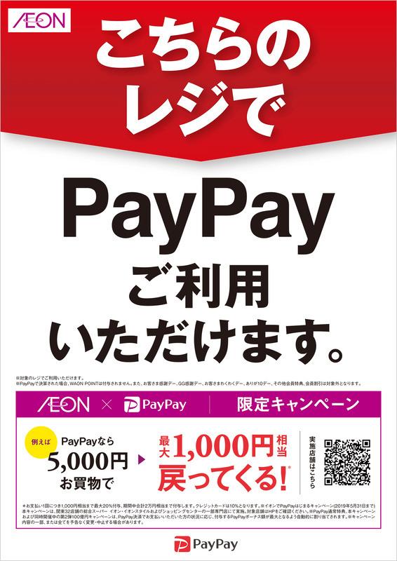 キャンペーンが実施されるレジに掲出されるマーク