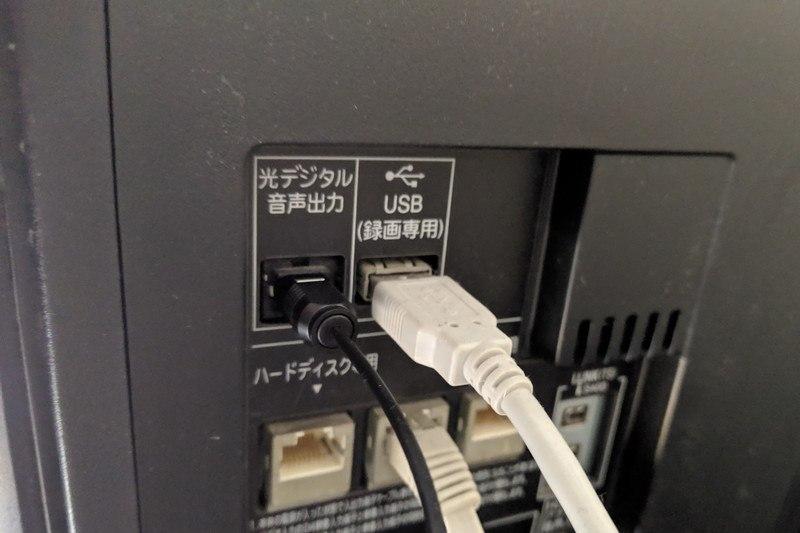 テレビの光デジタル出力に差し込む