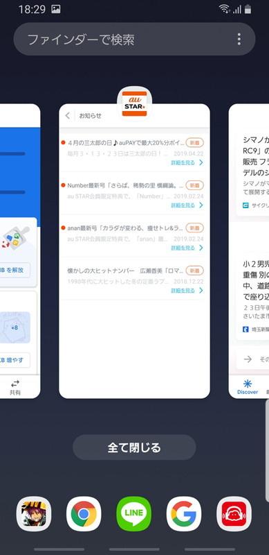 起動中アプリケーションの一覧画面。画面下部には、よく利用するアプリが表示されるので、これを選べば事が足りることも多いです