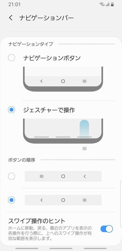 ナビゲーションバー設定。画面下部に3本のラインがありますが、この部分を上にスワイプすると、ホームボタン・戻るボタンなどに相当する操作ができます