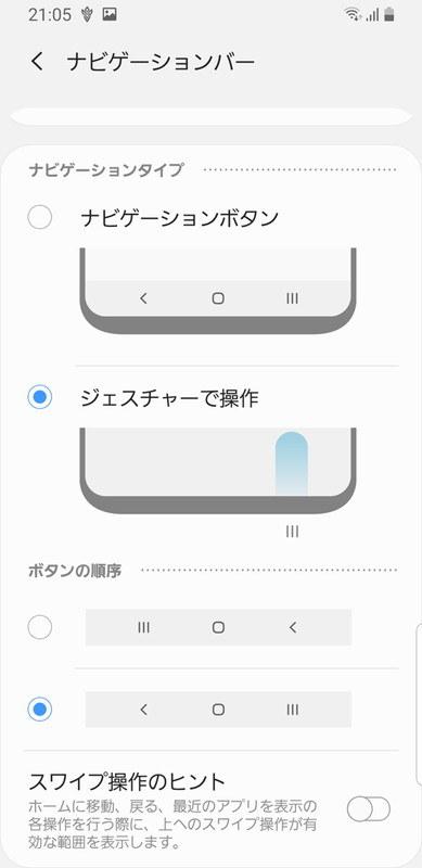 設定しだいでは、操作用のガイドライン(正確には『スワイプ操作のヒント』)を完全非表示にもできます。画面最下部にご注目を。1個前の画像と比較すると、こちらには3本ラインがありません
