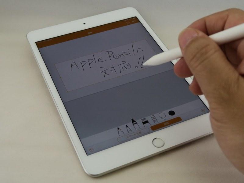 Apple Pencil(第1世代)に対応。手書き入力などが利用できる。対応アプリも揃ってきた