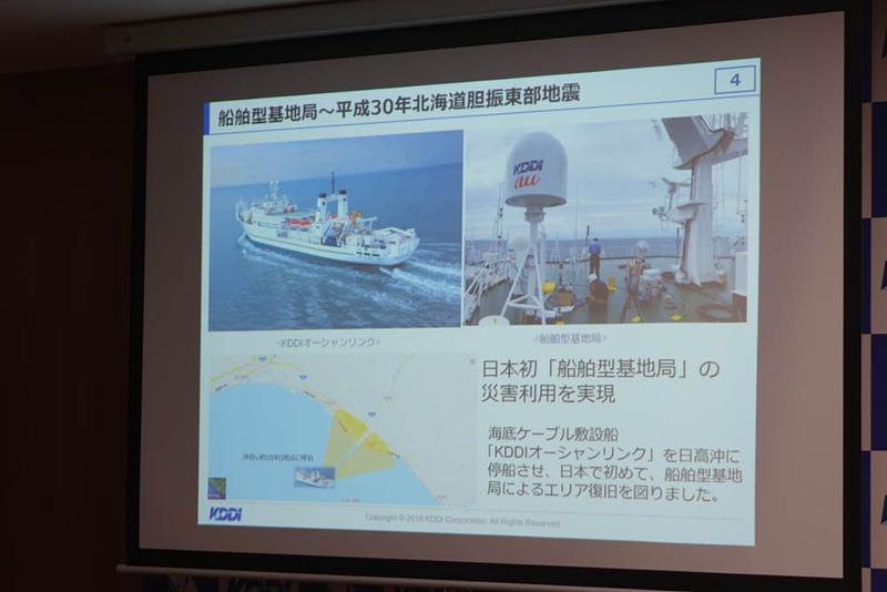 北海道胆振東部地震で運用された洋上基地局。実はオーシャンリンクも衛星通信も、KDDI内では同じグローバルネットワーク・オペレーションセンターという部門の管轄