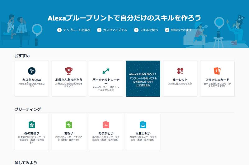 Alexaブループリントの作成ページ。わずかなステップでAlexaのスキルを作ることができる