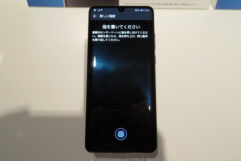 ディスプレイ内蔵の指紋認証センサー