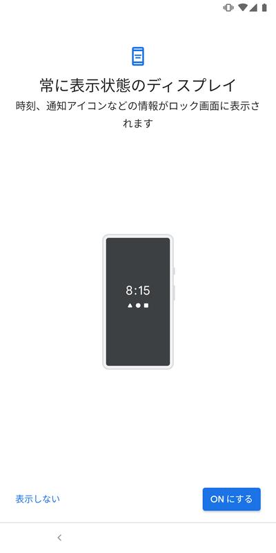 「常に表示状態のディスプレイ」(Always-on Display)もサポート。Googleアカウントのスケジュールなども表示できる