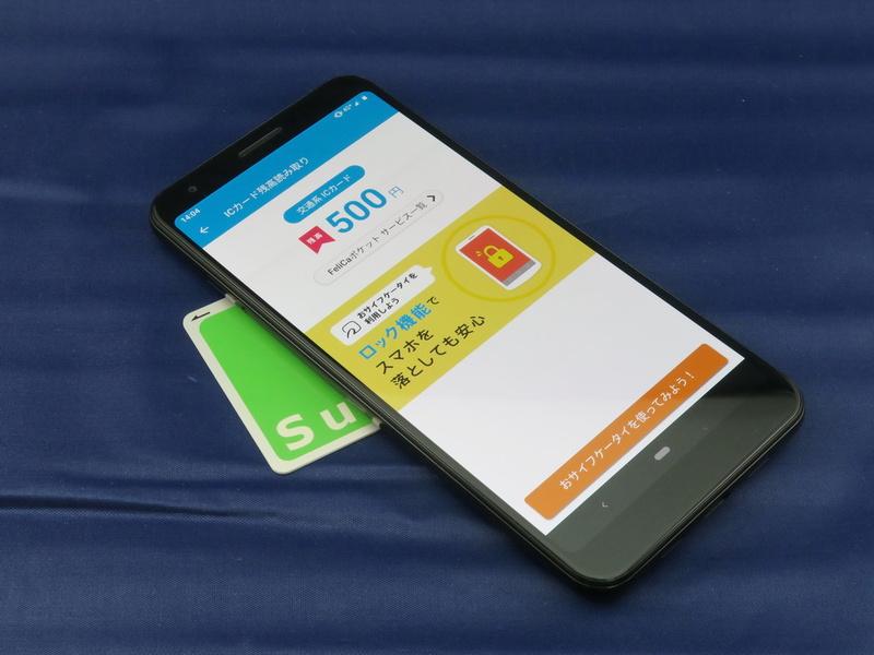 カードリーダーアプリを利用すれば、Suicaや楽天Edyの残高を読み取ることもできる