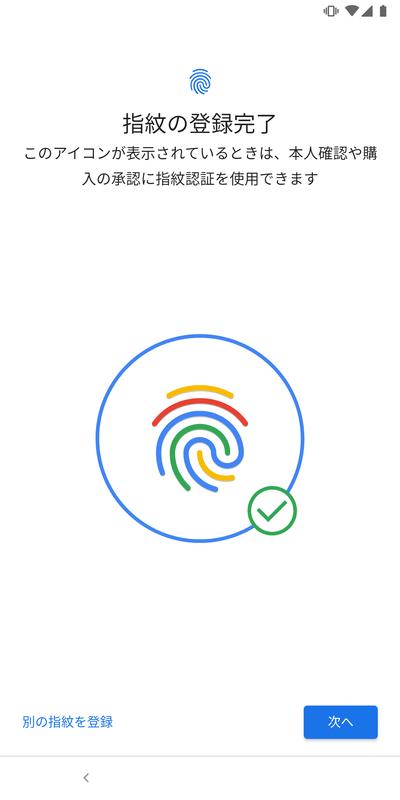 指紋認証センサーはセットアップも容易で、実際の認証のレスポンスも良好