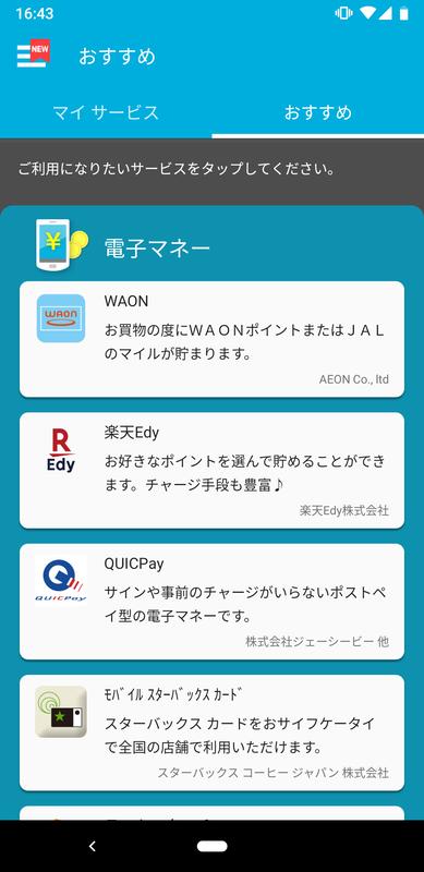 日本向けモデルはFeliCaを搭載し、おサイフケータイの各サービスを利用可能。実際に利用するときは各サービスの対応機種の確認がおすすめ