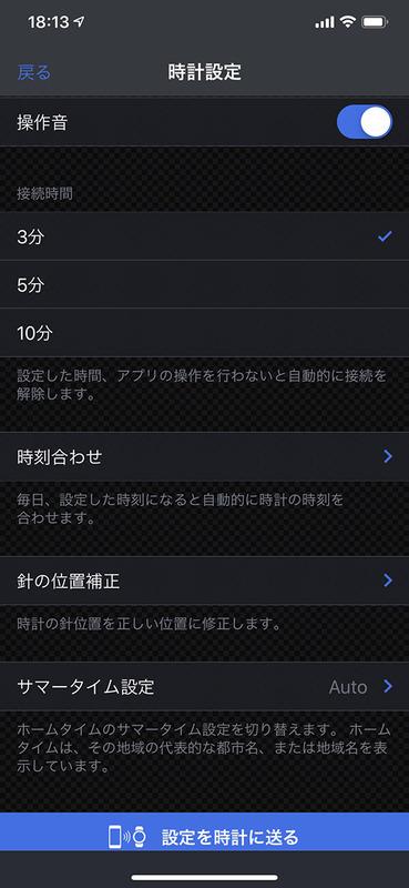 CASIO WATCH+ アプリから自動時刻合わせをオフにもできます。また、時刻合わせが行われた履歴をチェックすることもできます。