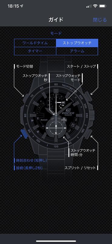 CASIO WATCH+ アプリの表示例。EQB-900はスマートフォン連携時のみBluetooth接続するわけですが、未接続状態でアプリを起動すると腕時計のどのボタンを押せばいいのか表示されます(左画像)。アプリの「ガイド」を表示すると、EQB-900の各機能とボタンの関係などが簡潔に表示されます。非常に単純なことではあるんですが、腕時計の使用方法をアプリですぐ知ることができると、腕時計の各機能をよりシッカリ活用する気になります。アリガチだった「時計にあの機能があったハズだけど使い方忘れちゃったからいいや~」と投げやりにならない、みたいな。