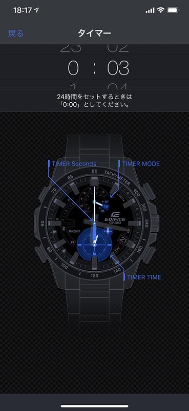 アプリからアラームやカウントダウンタイマーを設定している様子。設定後は「設定を時計に送る」をタップして完了です。腕時計側でも同じように設定ができますが、リュウズやボタンでの設定となり手間がかかります。なお、アラームやカウントダウンタイマーを設定し、その時刻や時間を変更せず使い続ける場合は、腕時計側の簡単なボタン操作だけでアラームのオンオフやカウントダウンタイマーの開始などを行えます。
