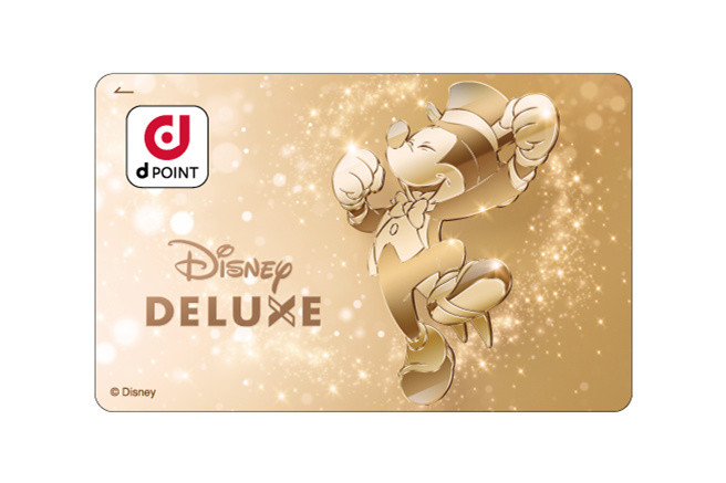 「Disney DELUXE」オリジナルデザインのdポイントカード