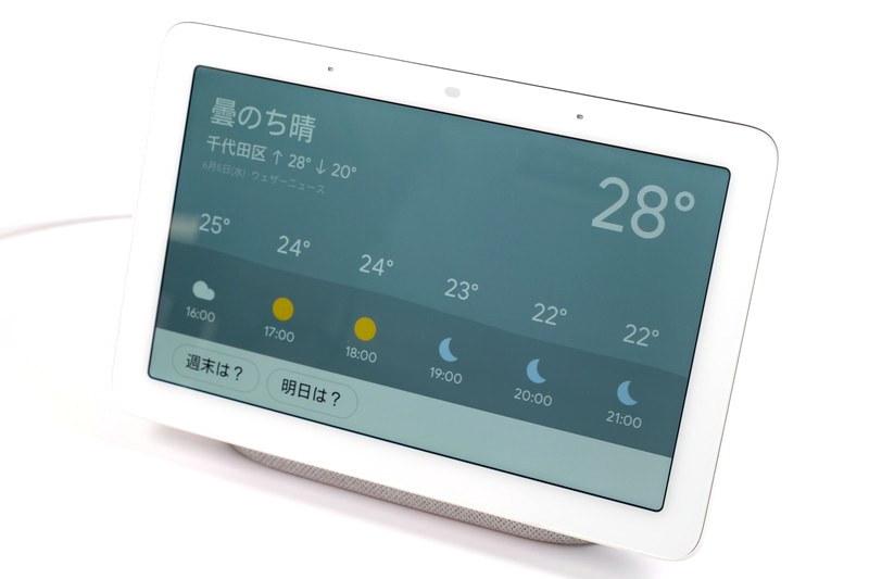 天気を聞くと画面には詳細な情報が表示された