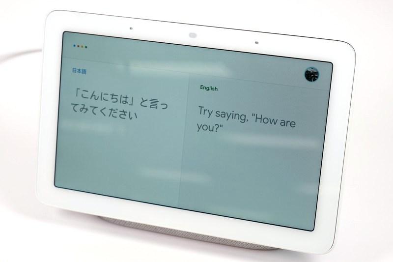 翻訳機能はWeb版のGoogle 翻訳に似た表示。音声とテキストで確認できる