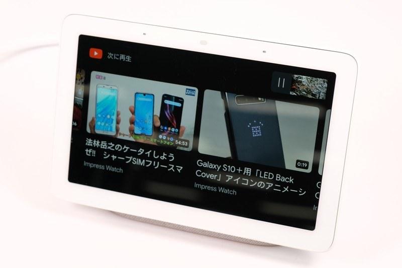 音声検索でYouTube上の動画を再生できるほか、スマートフォンなどからのキャストも可能