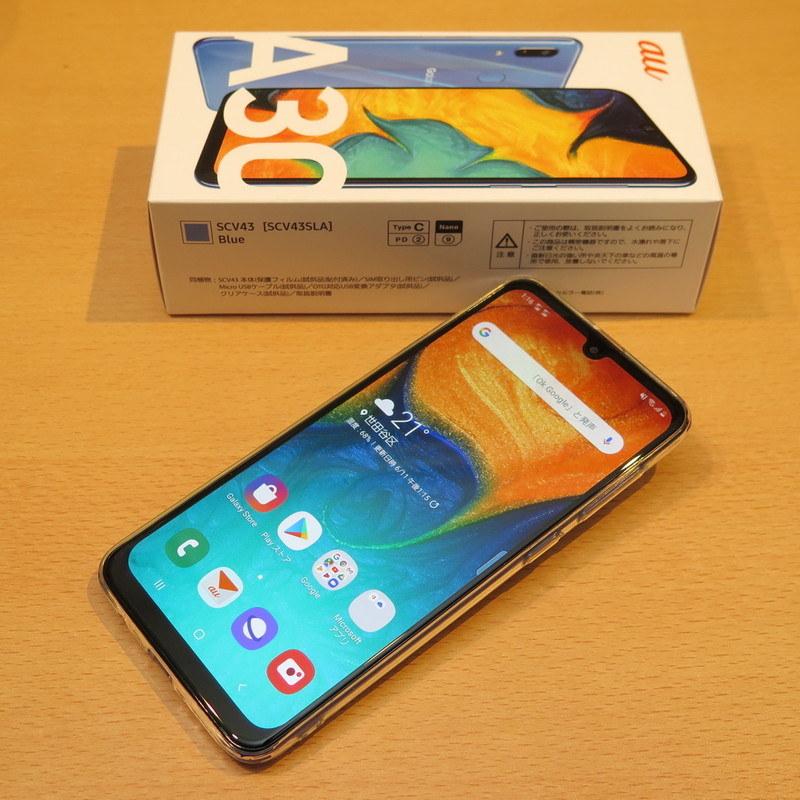 au SHINJUKUに出向き、Galaxy A30 SCV43に機種変更。キャンペーン適用で、価格は3万2400円。パッケージにクリアカバーが同梱されているのを忘れていて、市販のクリアカバーを購入してしまったので、すぐに装着