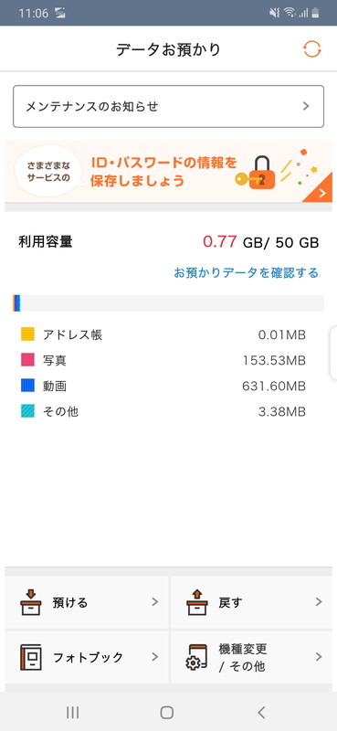 データ移行やバックアップにはauの「データお預かり」アプリが便利。