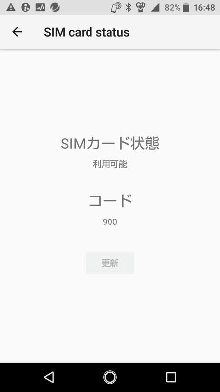 auのSIMロック解除ではMy auで手続き後、他社SIMカードを挿し、設定画面内の「SIMロックの状態」で「更新」をタップする必要がある。画面のように「利用可能」となっていれば、SIMロック解除は完了。