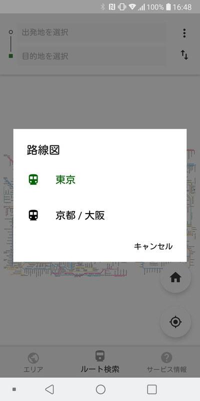 日本の場合、都市を選ぶ。または「現在地」を表すアイコンのボタンを押せば、自動で適切な路線図に切り替わる