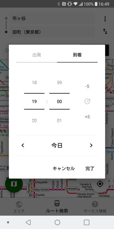 日付や出発・到着時刻を指定したうえでの検索も可