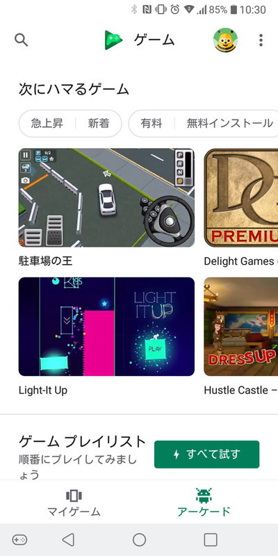 画面を録画して動画ファイルに出力できる機能をもつ「Google Play ゲーム」