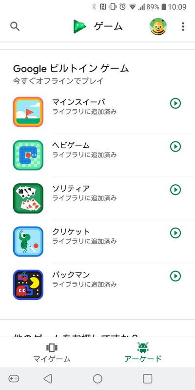 Google Play Instantやビルトインゲームでは、そのゲームをインストールすることなくすぐに遊べる