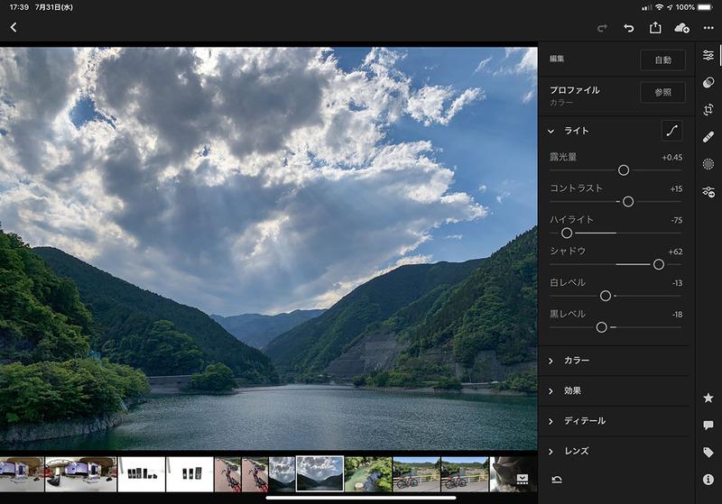 こちらはJPEG画像を現像(というか調整)している様子。RAW画像ほどは色彩や明暗の階調が豊かではないので、あまり強く調整すると画質的に破綻しやすいわけですが、それでも思ったイメージにグッと近づけられて実用的です。